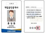 경기도, '공인중개사 명찰 패용·QR코드 스티커 부착사업' 시행