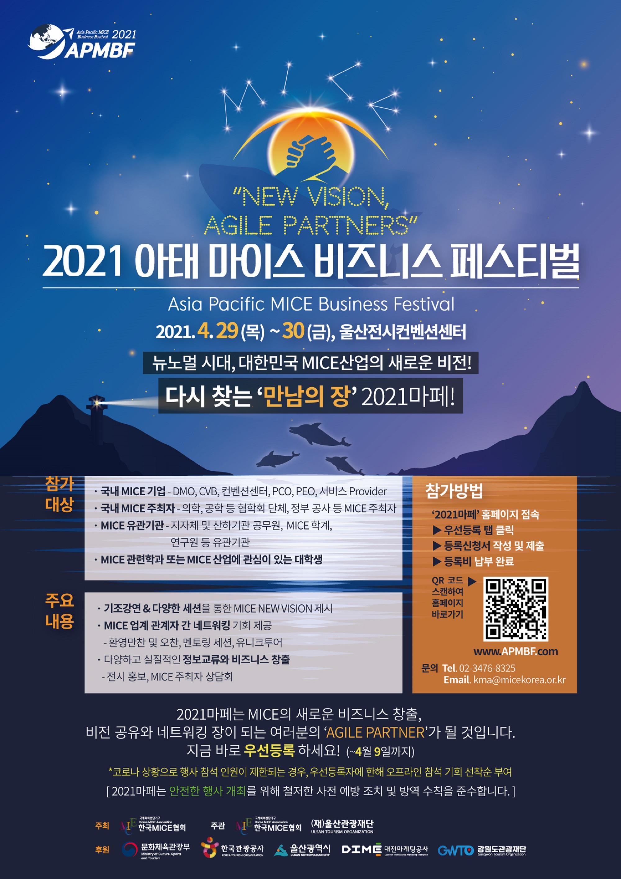 '2021 아태 마이스 비즈니스 페스티벌' 이달 29일 울산서 개최