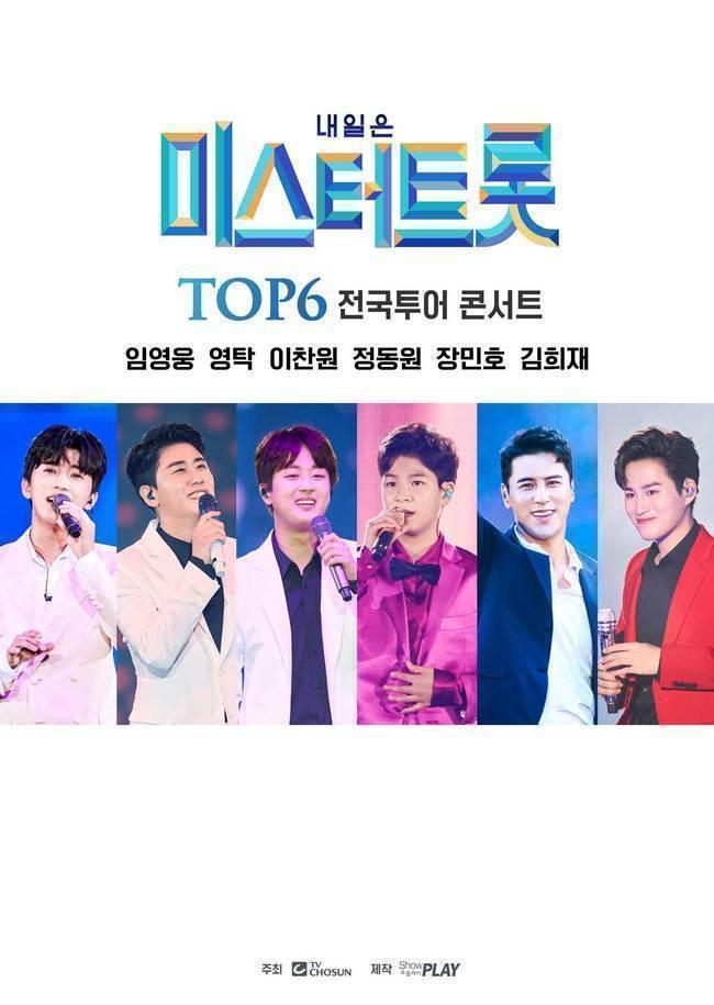 '미스터트롯' TOP6 콘서트 6월 재개…임영웅·영탁·이찬원 등 출연