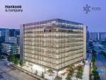 한국앤컴퍼니, 창립 80주년 기념 미래 성장 전략 공개