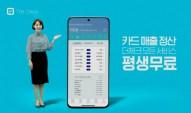 사업자 필수 플랫폼 더체크 앱, 자영업자를 위한 맞춤 서비스 제공