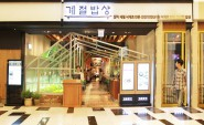 """[단독] CJ푸드빌 계절밥상 여의도점 폐점…""""브랜드 철수는 아냐"""""""