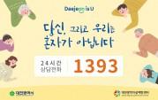 대전시, 지역 생산 소주병에 '자살 예방' 홍보 라벨