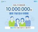 경품·택시비 지원·무료 좌석 배정…백신 접종 마케팅 확산