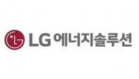 LG에너지솔루션 'ESG 위원회' 신설…ESG 경영 속도 낸다