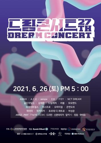 드림콘서트, 온라인 중계…NCT 드림·오마이걸·있지 등 출연