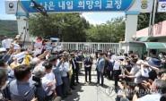 욕설·고성 난무한 '김경수 수감' 창원교도소…충돌 없이 마무리