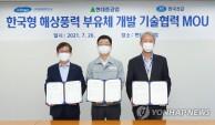 현대중공업, 한국형 해상풍력 부유체 공동 개발