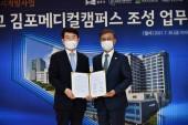 김포 풍무역세권 '인하대 김포메디컬캠퍼스 조성' 추진