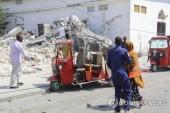 모가디슈에서 자폭 테러…보안군 6명 포함 9명 사망
