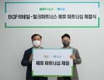 멤버십 포인트도 교환한다…BGF리테일, 밀크파트너스와 업무협약
