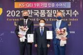 벤츠코리아, 한국품질만족지수 수입차 AS 부문 '6년 연속 1위'