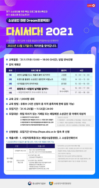 소진공, 다음달 17일 재기 소상공인 대상 명사특강