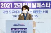 코세페, 1천800개사 참여…'위드 코로나' 특수 기대