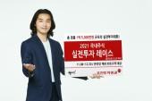 유진투자증권, 1억5천만원 규모 '실전투자 레이스' 대회 개최