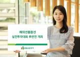 DB금융투자, 해외선물옵션 실전투자대회 후반전 개최