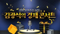김광석의 경제콘서트