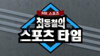 MR.스포츠 최동철의 스포츠타임